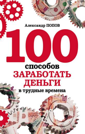 Александр Попов, 100 способов заработать деньги в трудные времена