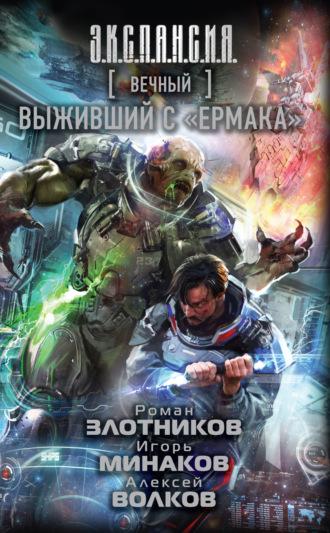 Роман Злотников, Алексей Волков, Вечный. Выживший с «Ермака»