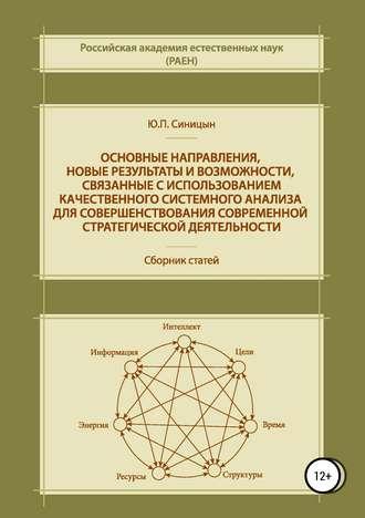 Юрий Синицын, Основные направления, новые результаты и возможности, связанные с использованием качественного системного анализа для совершенствования современной стратегической деятельности