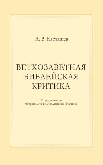 Антон Карташев, Ветхозаветная библейская критика