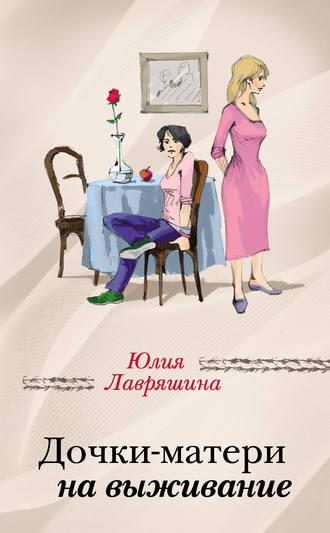 Юлия Лавряшина, Дочки-матери на выживание