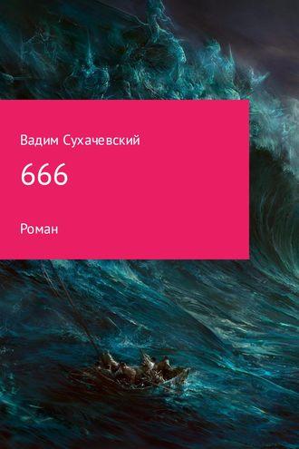 Вадим Сухачевский, 666