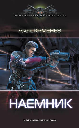 Алекс Каменев, Наемник