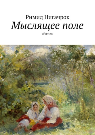 Римид Нигачрок, Мыслящее поле. Сборник