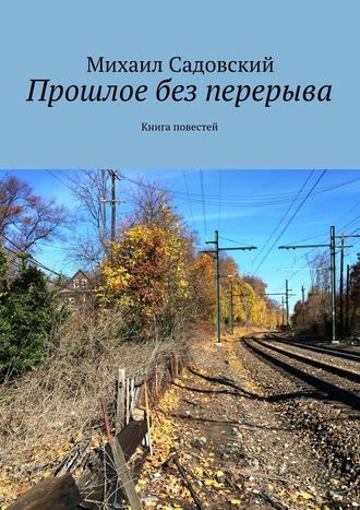 Михаил Садовский, Прошлое безперерыва. Книга повестей