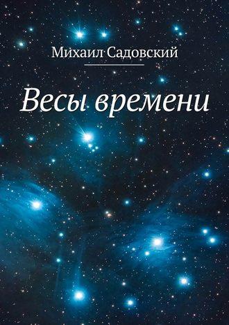 Михаил Садовский, Весы времени
