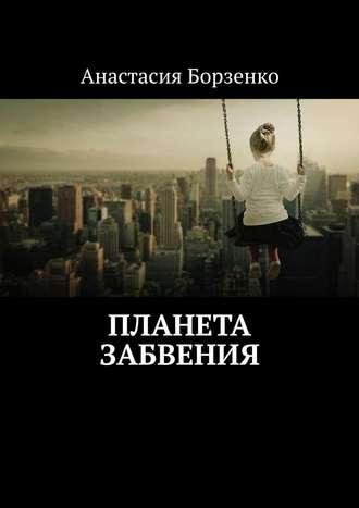 Анастасия Борзенко, Вселенная Орума. Фэнтези роман