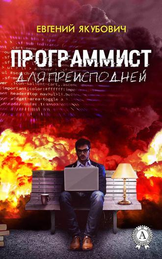 Евгений Якубович, Программист для преисподней