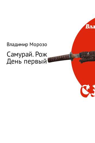 Владимир Морозов, Самурай. Рождение. День первый