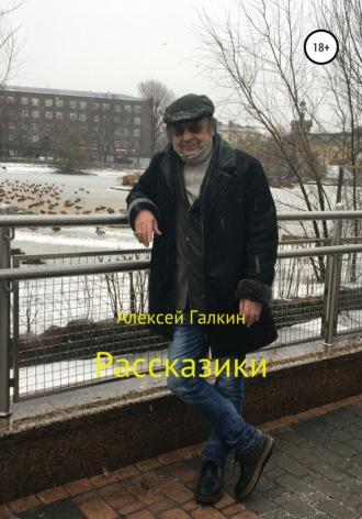 Алексей Галкин, Рассказики