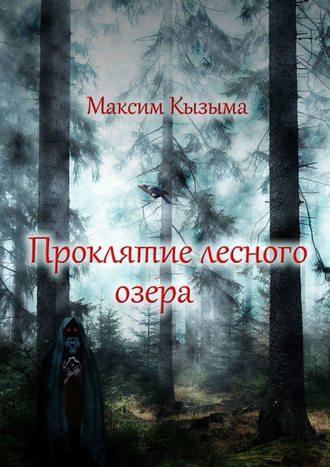 Максим Кызыма, Проклятие лесного озера