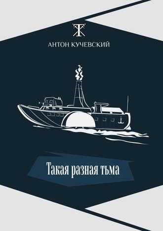Антон Кучевский, Такая разная тьма