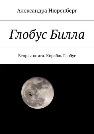 Александра Нюренберг, Глобус Билла. Вторая книга. Корабль Глобус
