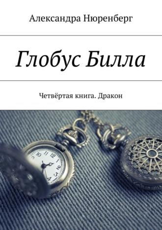 Александра Нюренберг, Глобус Билла. Четвёртая книга. Дракон