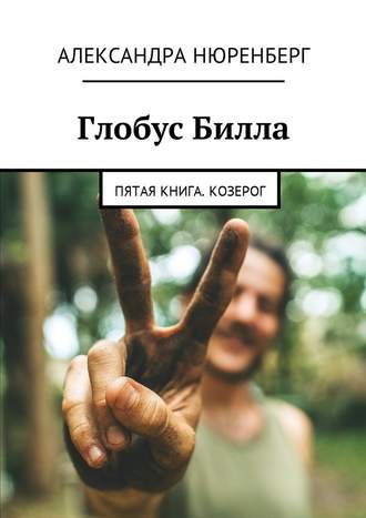 Александра Нюренберг, Глобус Билла. Пятая книга. Козерог