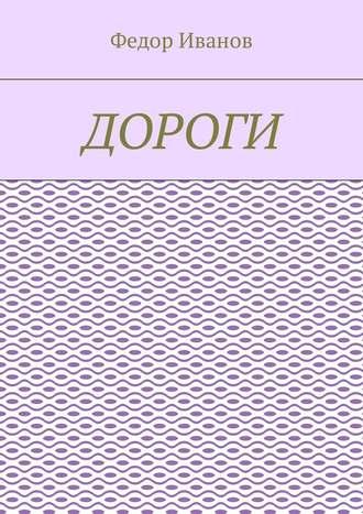 Федор Иванов, Дороги