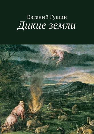 Евгений Гущин, Дикие земли