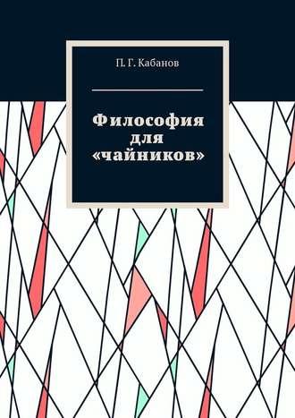П. Кабанов, Философия для «чайников»