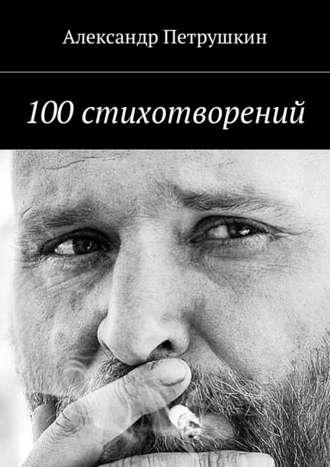 Александр Петрушкин, 100стихотворений