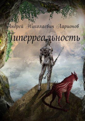 Андрей Ларионов, Гиперреальность