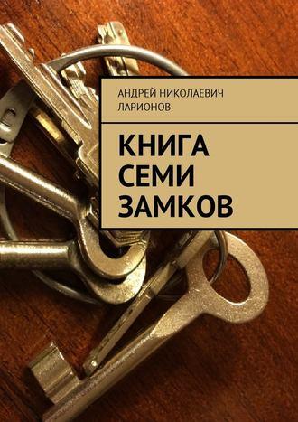 Андрей Ларионов, Книга семи замков