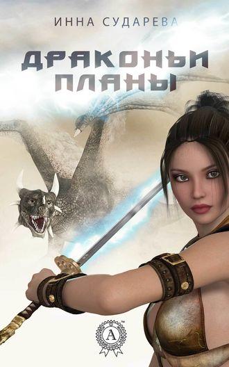 Инна Сударева, Драконьи планы