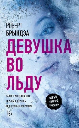Роберт Брындза, Девушка во льду