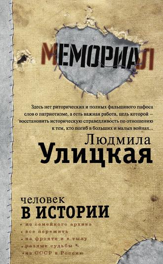 Людмила Улицкая, Лев Рубинштейн, Человек в истории