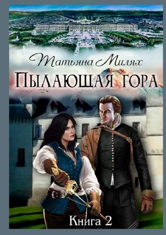 Татьяна Милях, Пылающаягора. Часть2