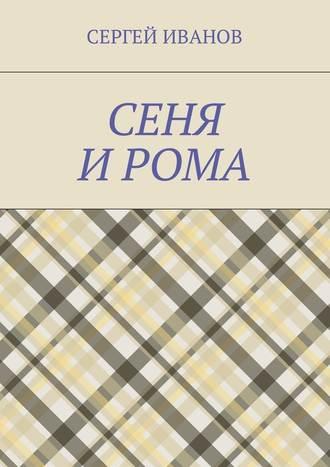 Федор Иванов, Сеня и Рома