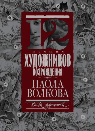 Паола Волкова, 12 лучших художников Возрождения