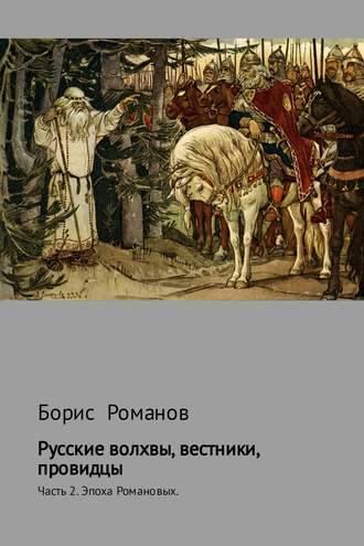 Борис Романов, Русские волхвы, вестники, провидцы. Часть 2. Эпоха Романовых