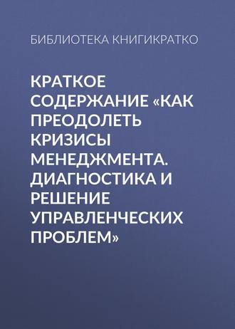 Библиотека КнигиКратко, Краткое содержание «Как преодолеть кризисы менеджмента. Диагностика и решение управленческих проблем»