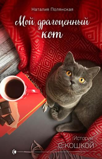 Наталия Полянская, Мой драгоценный кот