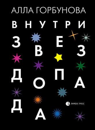 Алла Горбунова, Внутри звездопада