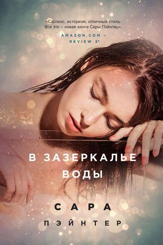 Сара Пэйнтер, В зазеркалье воды