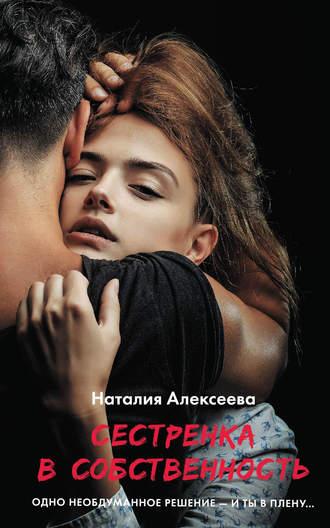Наталия Алексеева, Сестренка в собственность, или Виновато фото