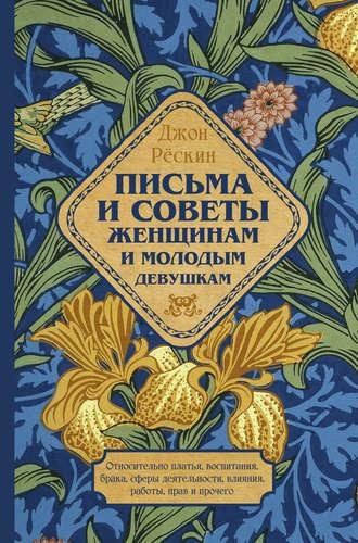 Джон Рёскин, Письма и советы женщинам и молодым девушкам