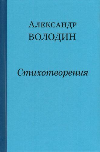 Александр Володин, Простите, простите, простите меня…