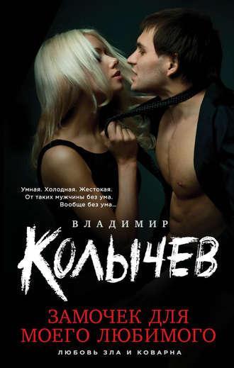 Владимир Колычев, Замочек для моего любимого