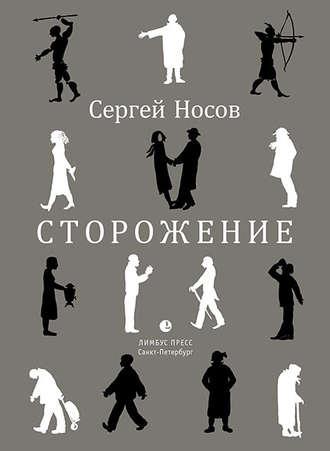 Сергей Носов, Сторожение