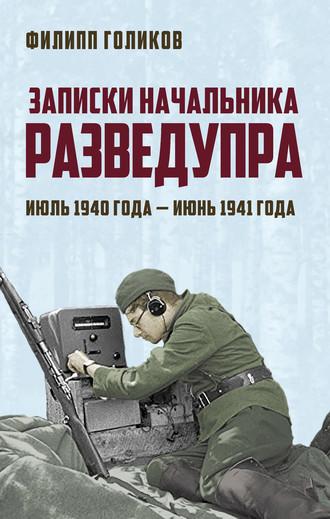 Филипп Голиков, Записки начальника Разведупра. Июль 1940 года – июнь 1941 года