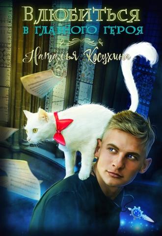 Наталья Косухина, Влюбиться в главного героя (сборник)