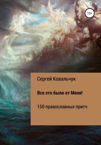 Сергей Ковальчук, Все это было от Меня!