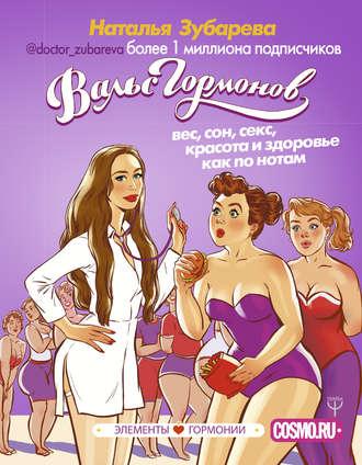Наталья Зубарева, Вальс гормонов: вес, сон, секс, красота и здоровье как по нотам