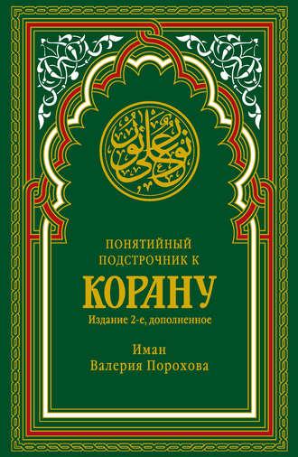 Иман Валерия Порохова, Понятийный подстрочник к Корану