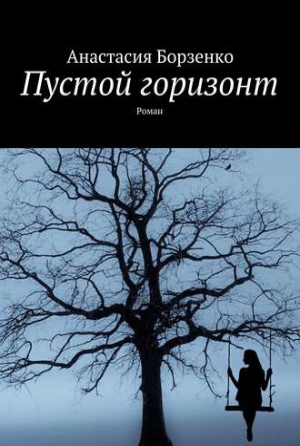 Анастасия Борзенко, Пустой горизонт. Роман