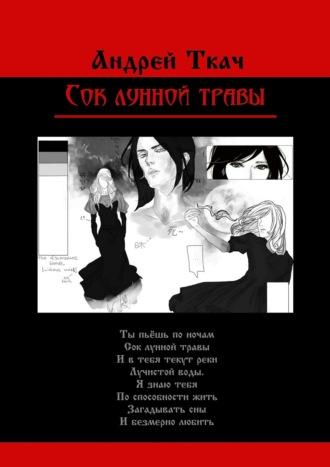 Андрей Ткач, Сок лунной травы