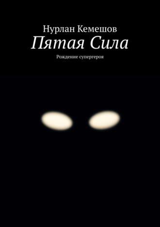 Нурлан Кемешов, Пятая сила. Рождение супергероя