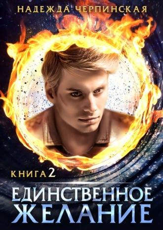 Надежда Черпинская, Единственное желание. Книга вторая